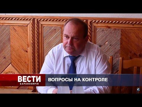 Вести Барановичи 30 июня 2020.