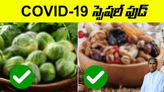 12 Foods You Should Eat Before 3rd Wave   Delta Plus   Dr Manthena Satyanarayana Raju Videos