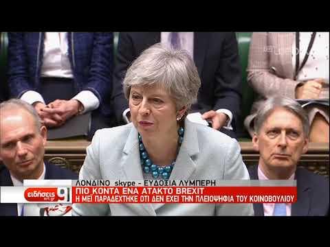 Brexit: Η Μέι δεν εξασφαλίζει τη στήριξη της Βουλής για 3η ψηφοφορία | 25/03/19 | ΕΡΤ