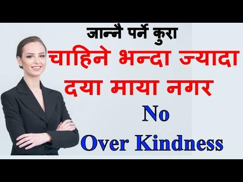 """(सबैले जान्नै पर्ने-""""चाहिने भन्दा अधिक दया माया"""" Nepali Motivational speech/video/Message By Tara Jii - Duration: 10 minutes.)"""