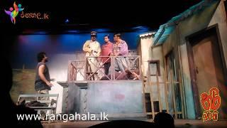 Nari Burathi - www.rangahala.lk
