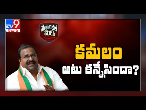 Political Mirchi : TDP నుంచి BJP లో భారీగా వలసలు ఖాయమా ! - TV9