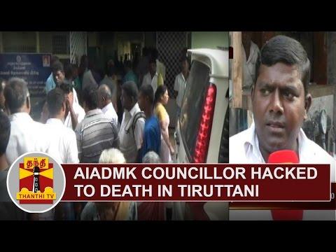 AIADMK-Councillor-Arumugam-hacked-to-death-at-Tiruttani-Thanthi-TV