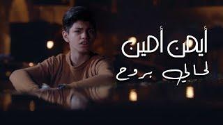أيمن امين - أغنية '  لحالي بروح ' 📃 Official music video ] ✔Ayman amin ] 💙