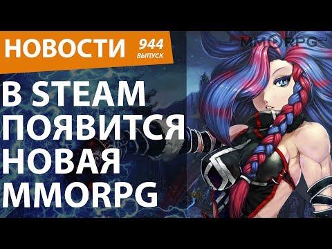 В Steam появится новая MMORPG. Новости