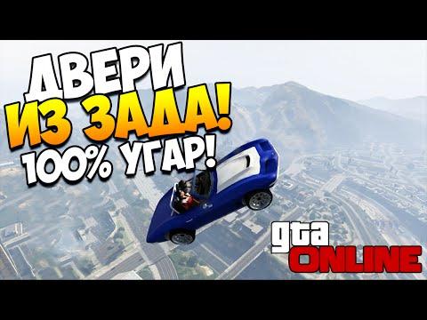 GTA 5 Online | Двери из ЗАДА! СУПЕР УГАР! #35