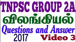 This video about TNPSC GROUP 2A Zoology latest questions and answer in Tamil ...its for TNPSC Group 2a paper exam preparation model questions and answer in tamil 2017 video 3tnpsc group 2a social science latest questions and answer in tamil 2017