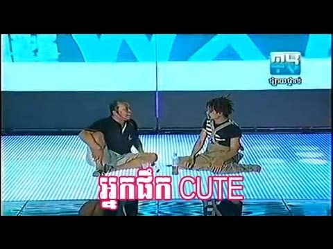 MYTV Comedy – Nek Phek Cute