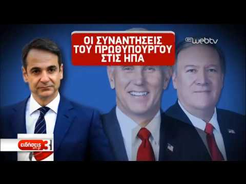 H τουρκική στρατιωτική ανάμειξη στη Λιβύη στα θέματα συζήτησης Μητσοτάκη – Τραμπ | 04/01/2020 | ΕΡΤ