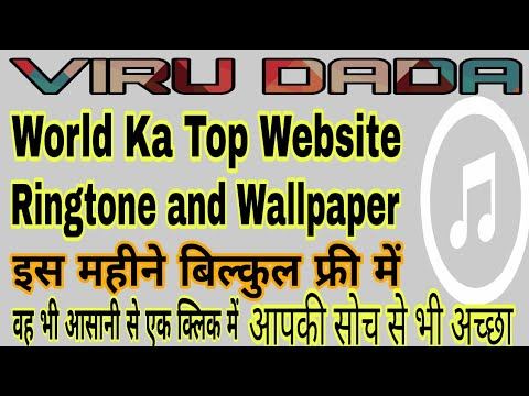 Ringtone and Wallpaper World top Website मनचाहा पाए धूम मचाए||VIRU DADA ||