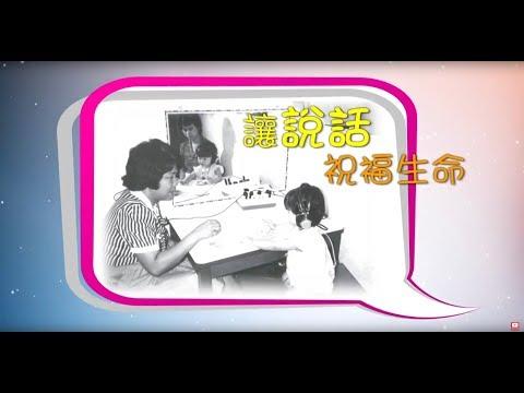 電視節目 TV1435 讓說話祝福生命 (HD粵語) (香港系列)