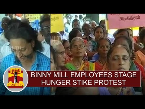 Binny-Mill-Employees-stage-Hunger-Strike-Protest-demanding-to-get-back-14-acres-of-Land-Thanthi-TV