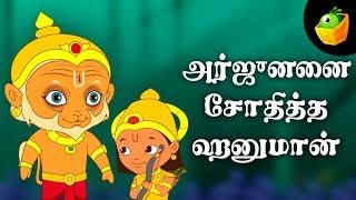 Arjun and Hanuman - Hanuman - Kids Animation / Cartoon Stories in Tamil