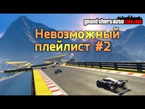 GTA ONLINE - ЭПИЧНОТА #2