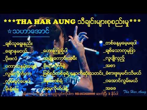 Tha Har Aung (သီခ်င္းမ်ားစုစည္းမႈ)