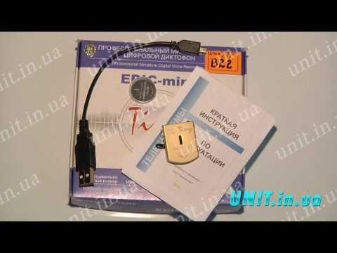 Уникальный миниатюрный диктофон Edic mini Tiny B22 (видео)