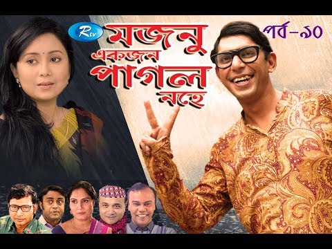 Mojnu Akjon Pagol Nohe | Ep-90 | মজনু একজন পাগল নহে | Chanchal Chowdhury | Babu | Bangla Natok