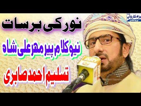 Tasleem Ahmad Sabri Best Kalam Peer Mehar Ali Shah Mehfil Noor Ki Barsaat Dhok pera attock 17 9 2016