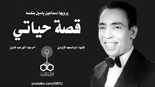 صباحك سعيد.. إسماعيل ياسين يروى قصة حياته بعد 43 سنة من رحيله