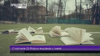 Стартував 25 Форум видавців у Львові