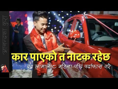 (बुद्ध भन्छन उनले कार त पाएकै छैनन! बुद्ध लामाको कार खै ? Nepal Idol Buddha Lama car case. - Duration: 2 minutes, 21 seconds.)