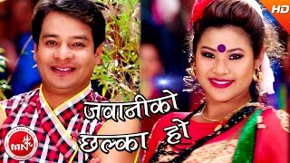 Jawaniko Chalka - Netra Bhandari & Chandra Chalaune | Ft.Rina Thapa & Babbu