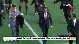 الأمير مولاي رشيد يشرف على المباراة النهائية لكأس العرش بين الحسنية و