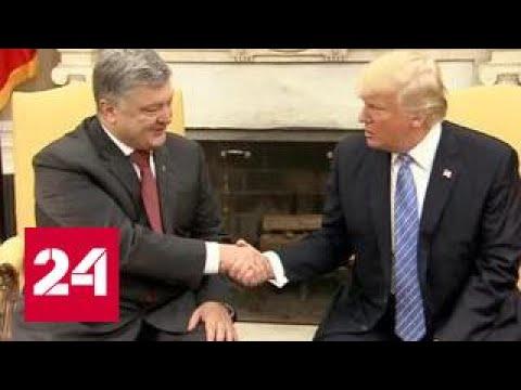 Встреча на низшем уровне: Трамп ухитрился оскорбить Порошенко