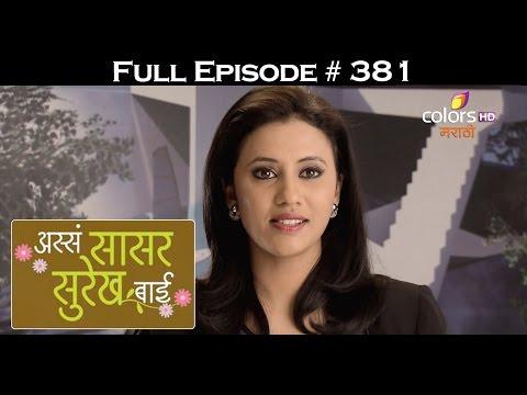 Asa Saasar Surekh Bai - 9th October 2016 - असा सासर सुरेख बाई - Full Episode HD