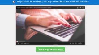 http://vk.biz-secrets.com Узнайте, как можно легко увеличить объем продаж используя простое решение по отслеживанию пользователей ВКонтакте. Необходимый инст...