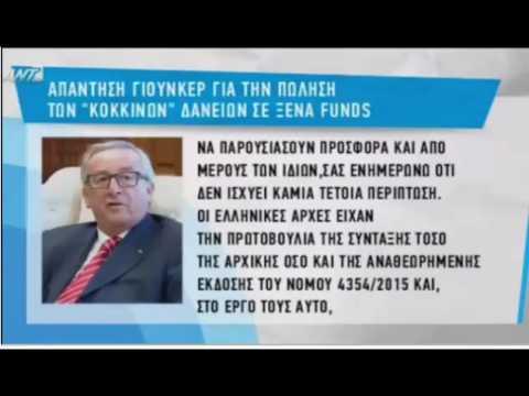 Α Νουκα Απάντηση Γιουνκέρ για κόκκινα δάνεια