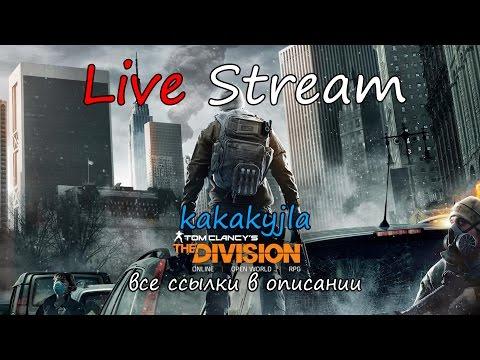 The Division Live Stream - Среди Первых в NYC / Реальная Игра
