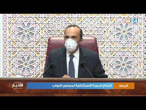 افتتاح الدورة الاستثنائية لمجلس النواب