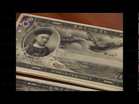 清朝紙鈔拍賣估值逾280萬