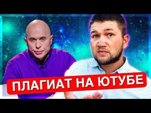ПЛАГИАТ на ЮТУБЕ и в ЖИЗНИ - DomaVideo.Ru