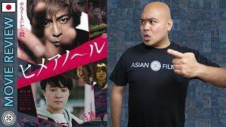 Himeanole - Movie Review