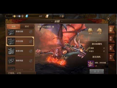 《萬王之王3D》赤焰幼龍坐騎取得方法與嘉年華活動任務之發現有人在釣魚!