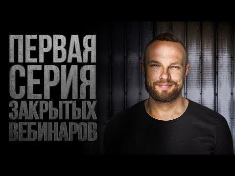 1 СЕРИЯ ЗАКРЫТЫХ ВЕБИНАРОВ (видео)