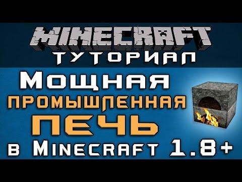 Мощная промышленная печь в 1.8+ [Minecraft Механизмы]