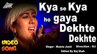 Video Wo Khuda ho Gaya Dekhte Dekhte ||Singer Mamta Joshi ||  Raj Shah Production ll Raju shah MP3, 3GP, MP4, WEBM, AVI, FLV Mei 2019