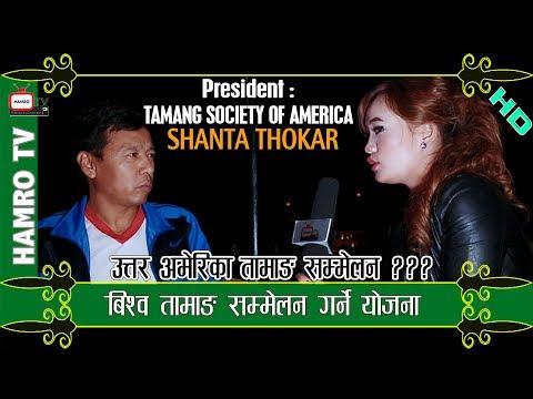 (President |Tamang Society of America SHANTA THOKAR विश्व तामाङ सम्मेलन गर्ने ..24 minutes.)