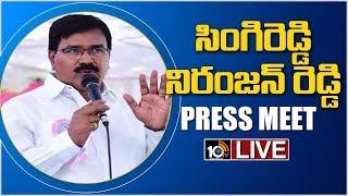 TS Agriculture Minister Singireddy Niranjan Reddy Press Meet   LIVE