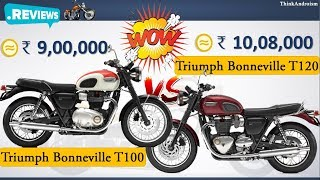 7. Triumph Bonneville T100 vs Triumph Bonneville T120 Comparison Review