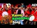 Enaku Innoru Peru Irukku | Scenes | Kannai Nambadhey song | G.V. Prakash, Anandhi, yogibabu|