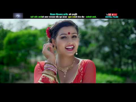 (दन्केको आगो || New Nepali Teej Song 2075, 2018 || Purnakala BC & Bhuwan Rana Ft, Reecha Thapa - Duration: 16 minutes.)