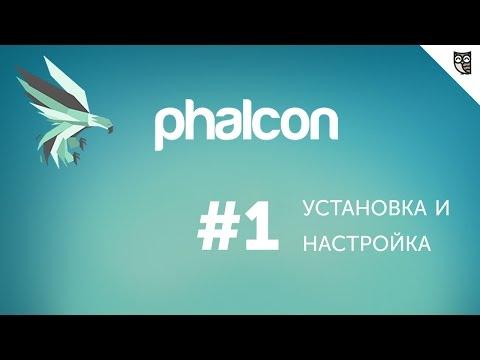 Введение в phalcon php