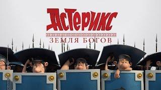 Video Астерикс: Земля Богов / Asterix: The Land of the Gods (2014) смотрите в HD MP3, 3GP, MP4, WEBM, AVI, FLV Juni 2018