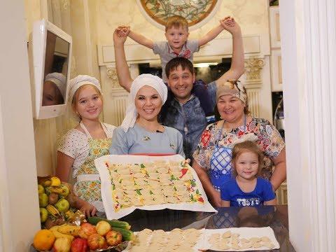 Лепим пельмени всей семьей! Гузель Уразова и команда!