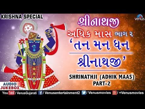 Video Shrinathji Bhajan - Adhik Maas -Vol 2   Tan Man Dhan Shrinathji   Jukebox  Superhit Gujarati Bhajans download in MP3, 3GP, MP4, WEBM, AVI, FLV January 2017