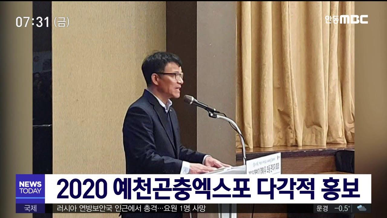 예천곤충엑스포 본격 홍보